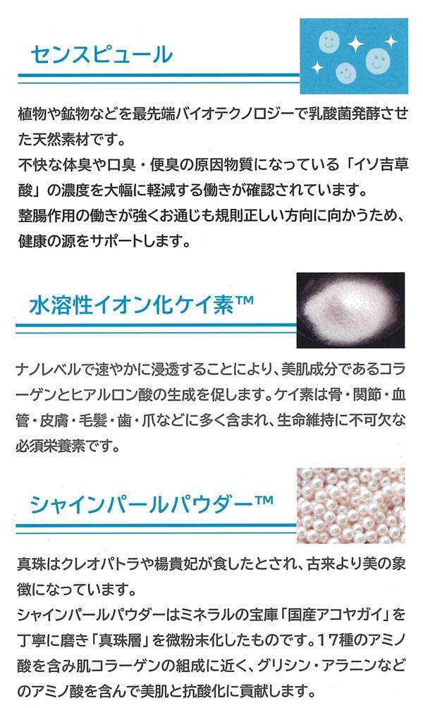 センスピュール、水溶性イオン化ケイ素、シャインパールパウダー