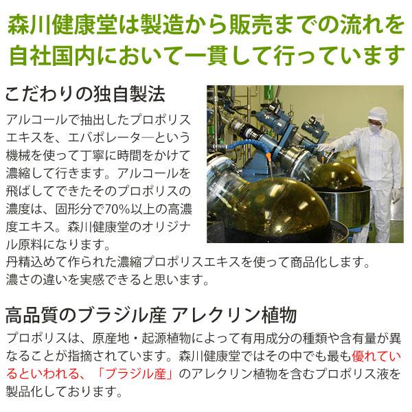 森川健康堂は製造から販売までの流れを自社国内において一貫して行っています。