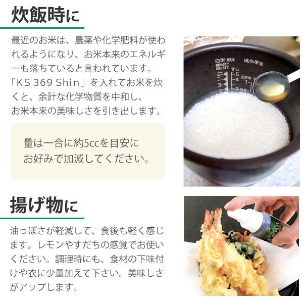 最近のお米は、農薬や化学肥料が使われるようになり、お米本来のエネルギーも落ちていると言われています。「KS369Shin」を入れてお米を炊くと、余計な化学物質を中和し、お米本来のおいしさを引き出します。揚げ物に使用すると油っぽさが軽減して食後も軽く感じます。レモンやすだちの感覚でお使いください。調理時も食材の下味付けや衣に少量加えてください。美味しさがアップします。