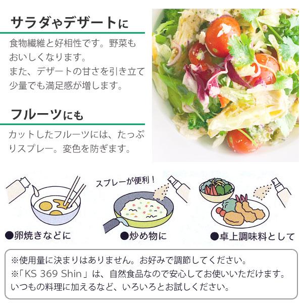 サラダやデザート、フルーツ他、いつもの料理に加えるなど、いろいろとお試しください。