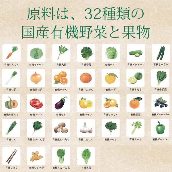 原料は32種類の国産有機野菜と果物