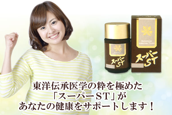 t東洋伝承の医学の粋を極めた 漢方由来植物性健康食品 スーパーSTがあなたの健康をサポートします!