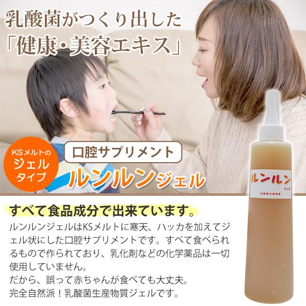 乳酸菌がつくりだした健康・美容エキス KSメルトのジェルタイプ口腔サプリメント「ルンルンジェル」