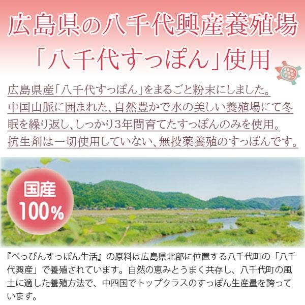 広島県の八千代興産養殖場「八千代すっぽん」使用。中国山脈に囲まれた、自然豊かで水の美しい養殖場にて冬眠を繰り返し、しっかり3年育てたすっぽんのみを使用。抗生剤は一切使用していない、無投薬養殖のすっぽんです。