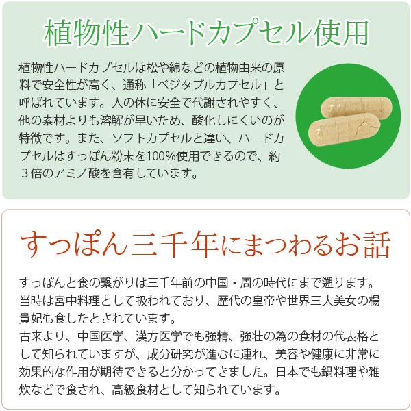 植物性ハードカプセル使用。植物性ハードカプセルは松や綿などの植物由来の原料で安全性が高く、通称「ベジタブルカプセル」と呼ばれています。人の体に安全で代謝されやすく、他の素材よりも溶解が早いため、酸化しにくいのが特徴です。また、ソフトカプセルと違い、ハードカプセルはすっぽん粉末を100%使用できるので、約3倍のアミノ酸を含有しています。
