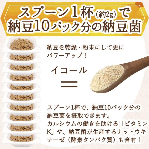 簡単に納豆菌を摂取!