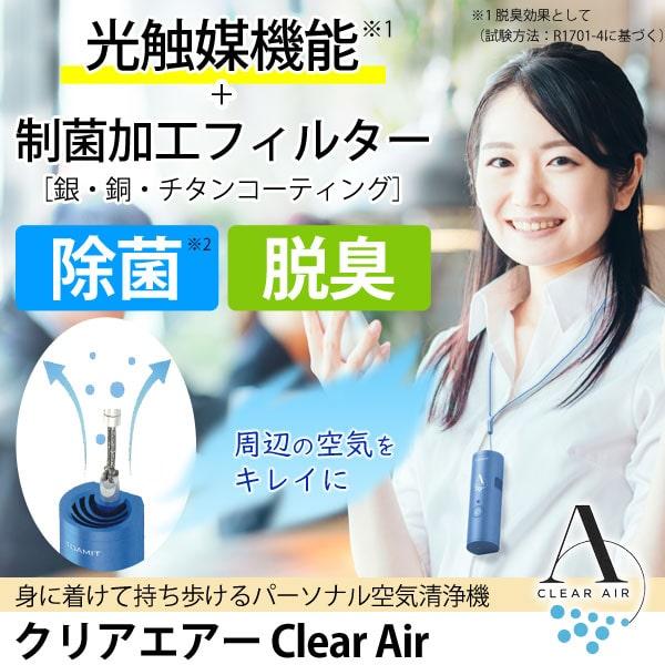 身に着けて持ち歩けるパーソナル空気清浄機 クリアエアー(Clear Air)
