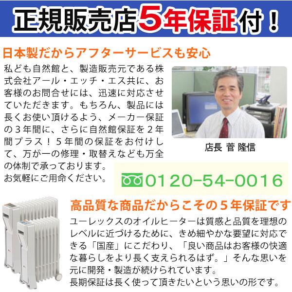 ユーレックスオイルヒーター正規販売店5年保障付き!日本製だからアフターサービスも安心