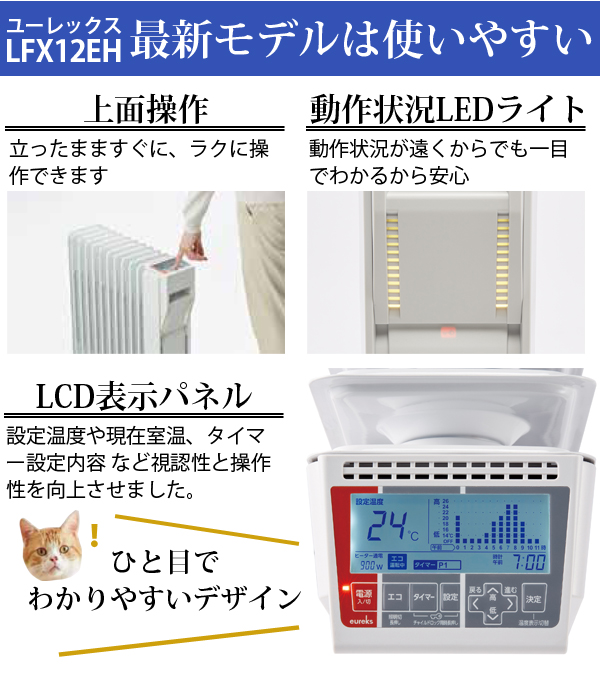 ユーレックスLFX12EH最新モデルは使いやすい除面操作、動作状況LEdライト、ひと目で表示がわかりやすいLCD表示パネル