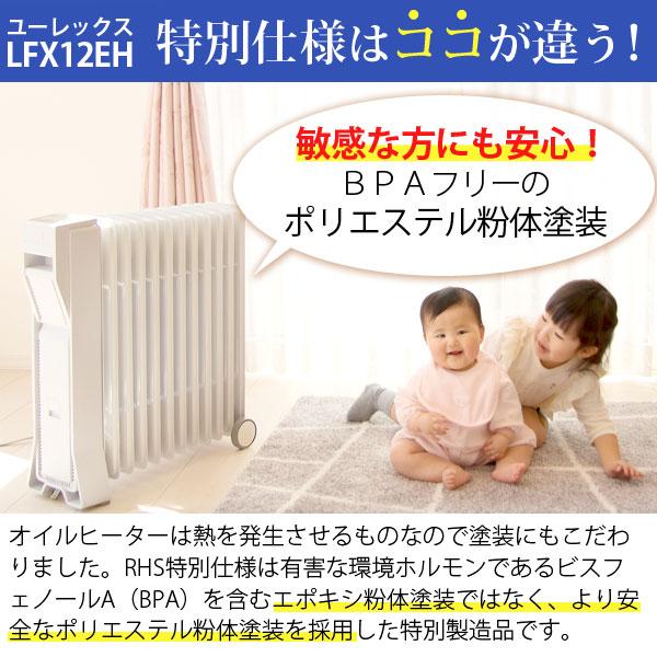 ユーレックスLFX12EH特別仕様は敏感な方にも安心!BPAフリーのポリエステル粉体塗装