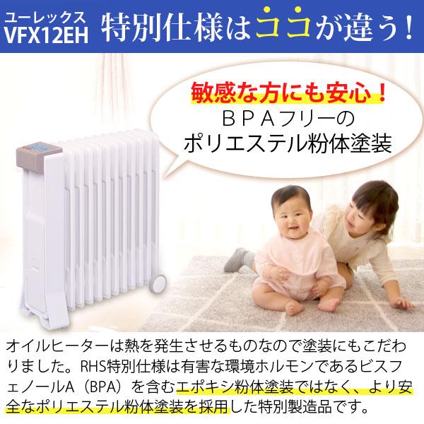 ユーレックスVFX12EH特別仕様は敏感な方にも安心!BPAフリーのポリエステル粉体塗装