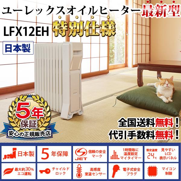 ユーレックスオイルヒーター<特別仕様>LFX12EH日本製