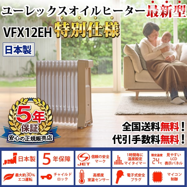 ユーレックスオイルヒーター<特別仕様>VFX12EH日本製