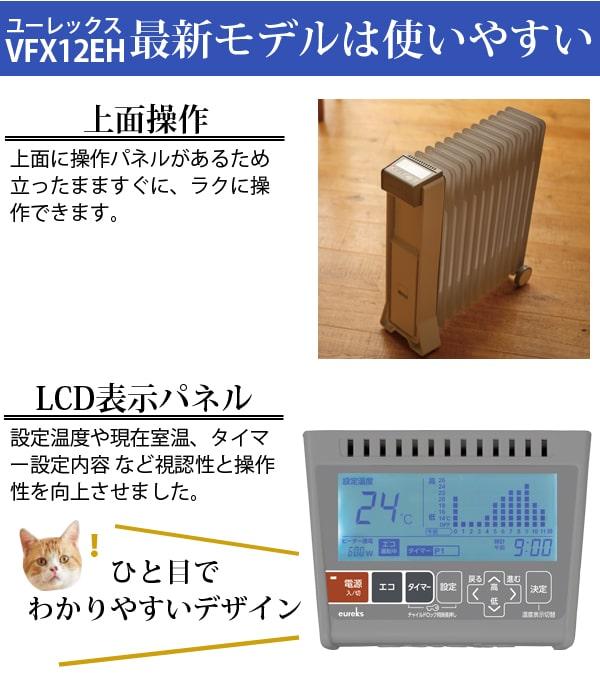 ユーレックスVFX12EH最新モデルは使いやすい除面操作、動作状況LEdライト、ひと目で表示がわかりやすいLCD表示パネル