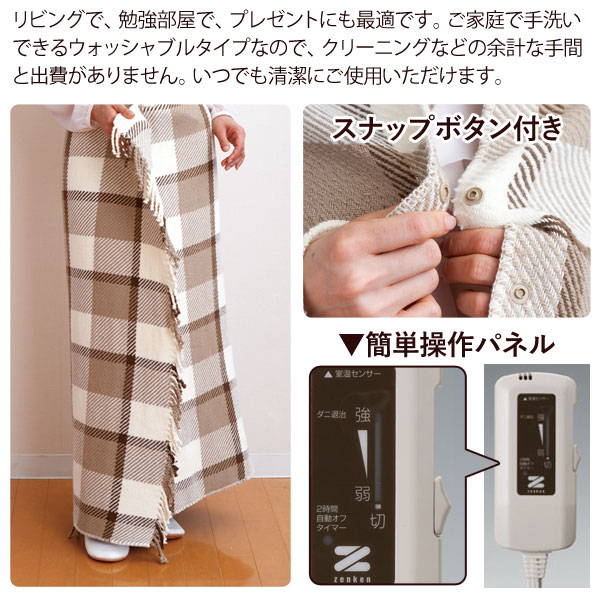 電気ひざかけはご家庭で手洗いできるウォッシャブルタイプなので、クリーニングなどの余計な手間と出費がありません。いつでも清潔にご使用いただけます。