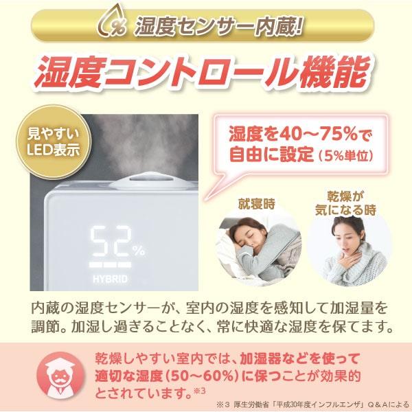 湿度コントロール機能!内臓の湿度センサーが、室内の湿度を感知して加湿量を調整。加湿し過ぎることなく、常に快適な湿度を保てます
