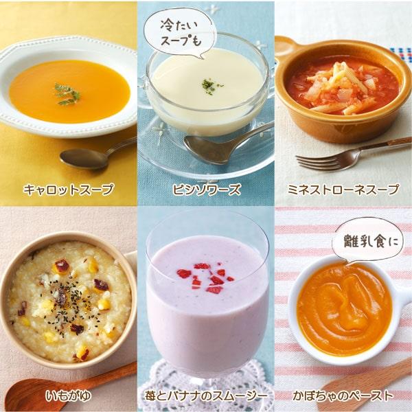 スープリーズRをキャロットスープやミネストローネ、お粥や離乳食作りにご活用ください