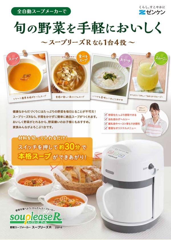 野菜を食べよう。簡単スープメーカースープリーズR ZSP-4 材料を切って入れるだけ!スイッチを押して約30分で本格スープができあがり!旬の野菜を手軽においしく!スープや食べるスープの他にもお粥やスムージーもできます