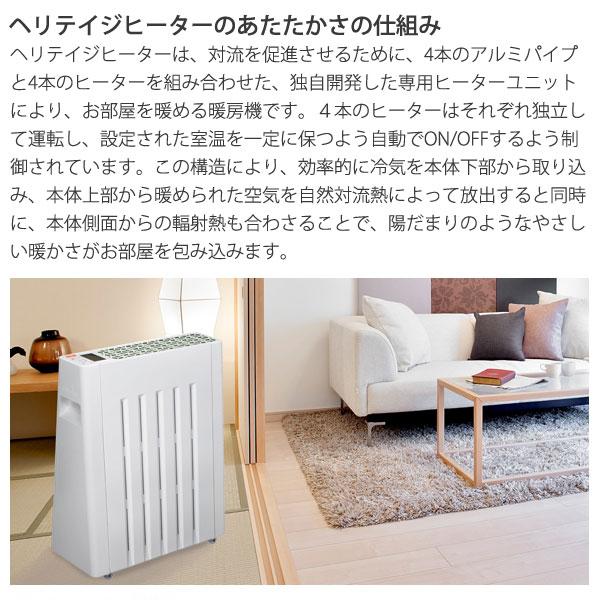 ヘリテイジヒーターのあたたかさの仕組み。ヘリテイジヒーターは、対流を促進させるために、4本のアルミパイプと4本のヒーターを組み合わせた、独自開発した専用ヒーターユニットにより、お部屋を暖める暖房機です。