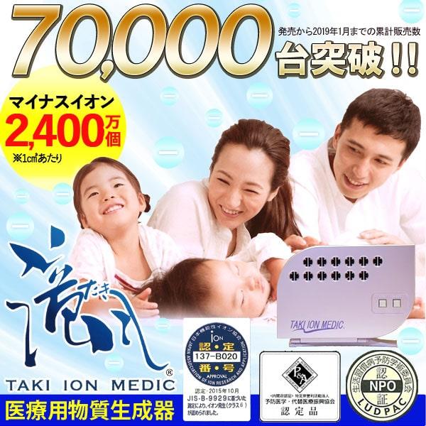 滝風(たき)ION MEDIC売上7万台突破!!マイナスイオン2,400ions/cc発生!医療用物質生成器