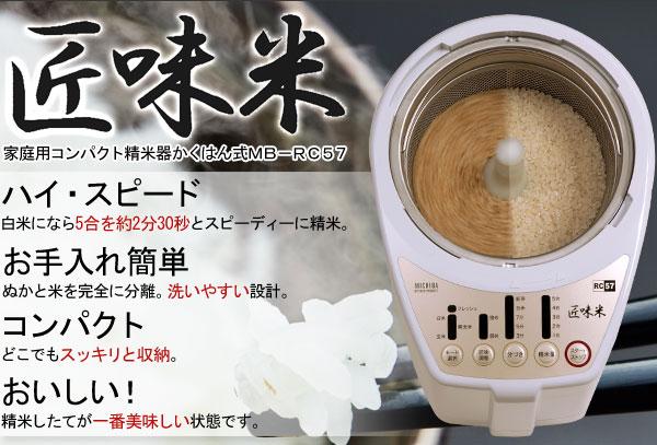 匠味米家庭用コンパクト精米機撹拌式MB-RC57