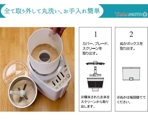 匠味米はお手入れ簡単な精米器