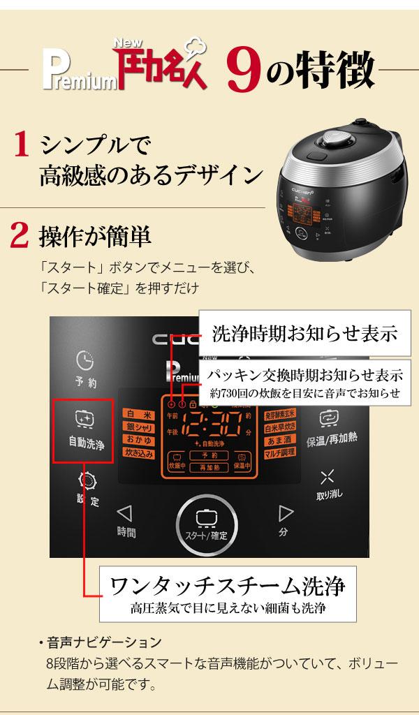 プレミアムNEW圧力名人9つの特徴。1シンプルで高級感のあるデザイン。2操作が簡単