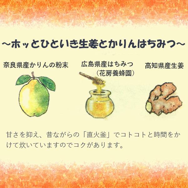 ホッとひといき生姜とかりんはちみつ