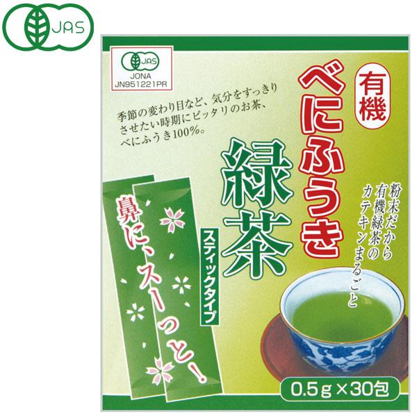 有機べにふうき緑茶(スティックタイプ)