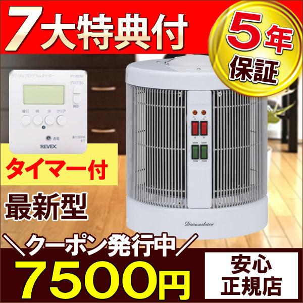 遠赤外線パネルヒーター 暖話室1000型H(ベージュ)