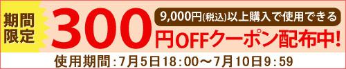 9000円以上購入で使える300円OFFクーポン配布中