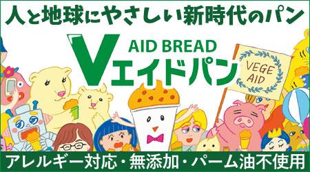 Vエイドパン