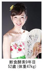 ビューティーヘルスエンザイムで酵素ダイエットに成功した登美子さん