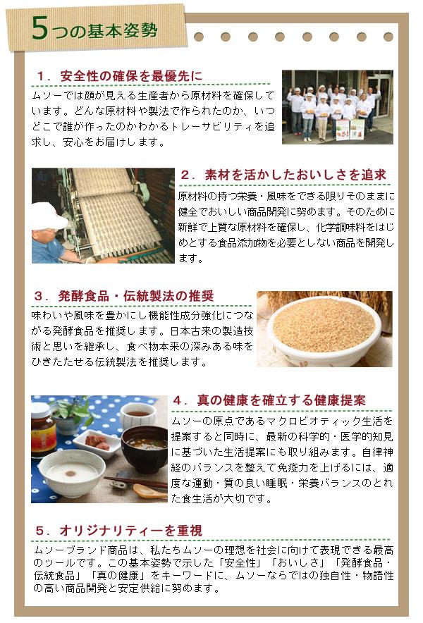 ムソー5つの基本姿勢。1.安全性の確保を最優先に。2.素材を活かしたおいしさの追求。3.発酵食品・伝統製法の推奨。4.真の健康を確立する健康提案。5.オリジナリティを重視。