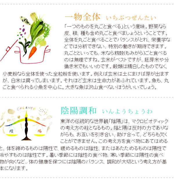 マクロビオティックの3つの基本。身土不二(しんどふじ)、一物全体(いちぶつぜんたい)、陰陽調和(いんようちょうわ)