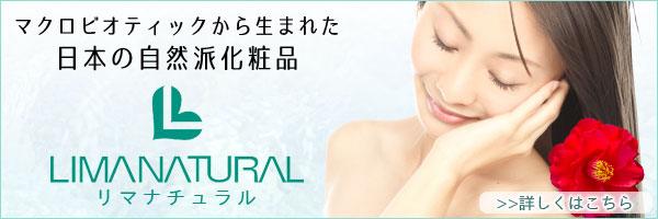 自然食運動から生まれた自然派化粧品リマナチュラル化粧品(リマ化粧品)