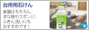 除菌もできる食器用洗剤