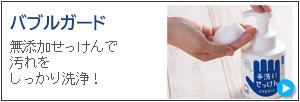 手洗いせっけん