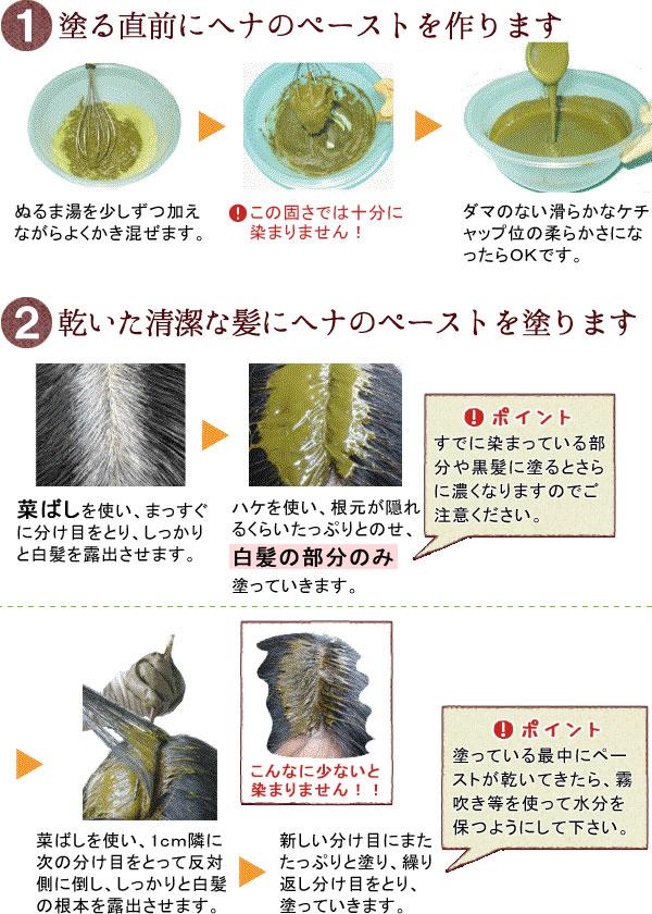 1.塗る直前にヘナのペーストを作ります、2.乾いた清潔な髪にヘナのペーストを塗ります