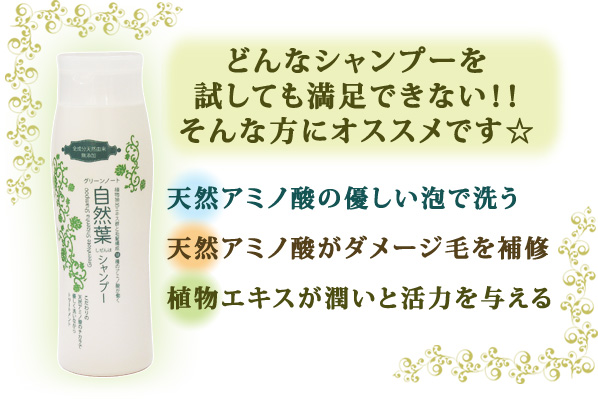 天然アミノ酸と植物エキスで優しい洗い心地!自然派シャンプーでお悩み解決しませんか?