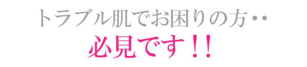 トラブル肌でお困りの方k2 cure(ケーツーキュア)をどうぞ!!