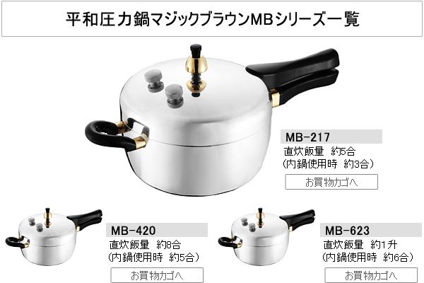 平和圧力鍋MBシリーズの一覧
