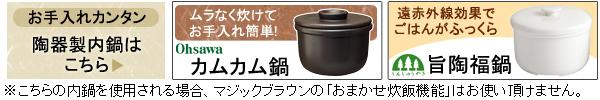 ムラなく炊きあがるカムカム鍋と遠赤外線で美味しくふっくらの旨陶福鍋は平和圧力鍋と好相性
