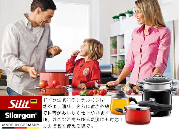 ドイツ生まれのシラルガンは熱がよく通り、さらに遠赤外線で料理がおいしく仕上がります!