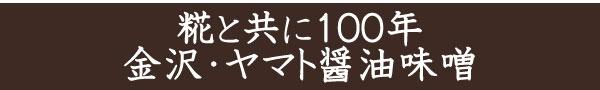 糀と共に100年 金沢・ヤマト醤油味噌