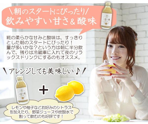 朝のスタートにぴったり♪飲みやすい甘さ&酸味…糀の柔らかな甘みと酸味は、すっきりとした朝のスタートにぴったり!量が多いかな?という方は朝に半分飲んで、残りは冷蔵庫に入れて夜のリラックスドリンクにするのもオススメ。アレンジしても美味しい♪レモンや柚子などお好みのシトラスを加えたり、野菜ジュースや炭酸水で割って飲むのも好評です!