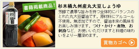 杉木桶九州産丸大豆しょうゆ