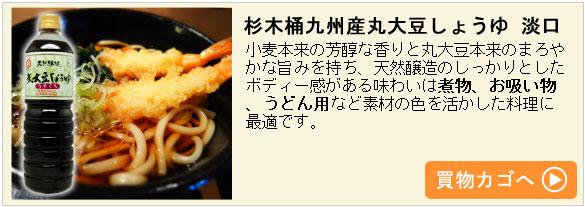 杉木桶九州産丸大豆しょうゆ 淡口