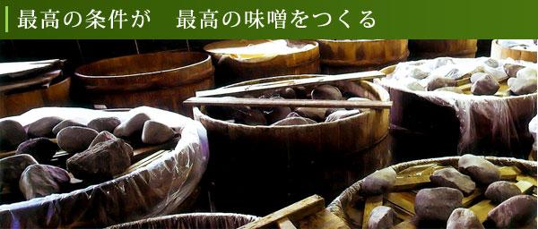 オーサワジャパン人気商品立科みそのおいしさの理由