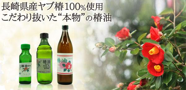 冨永製油の椿油
